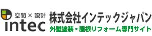 インテックジャパン
