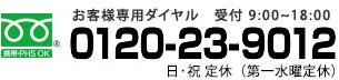 0120-23-9012