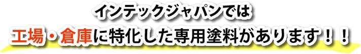 インテックジャパンでは、工場・倉庫に特化した専用塗料gあります
