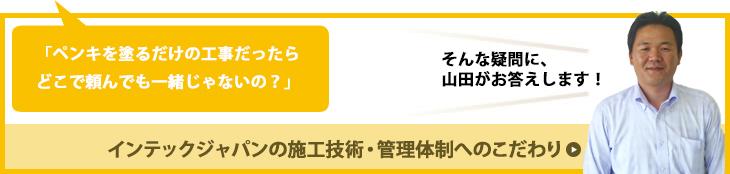 インテックジャパンの施工技術・管理体制へのこだわり