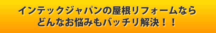 インテックジャパンの屋根リフォームならどんなお悩みもバッチリ解決!!