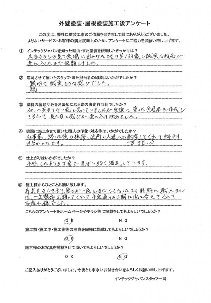 20150109_インテックジャパンさん8件-5