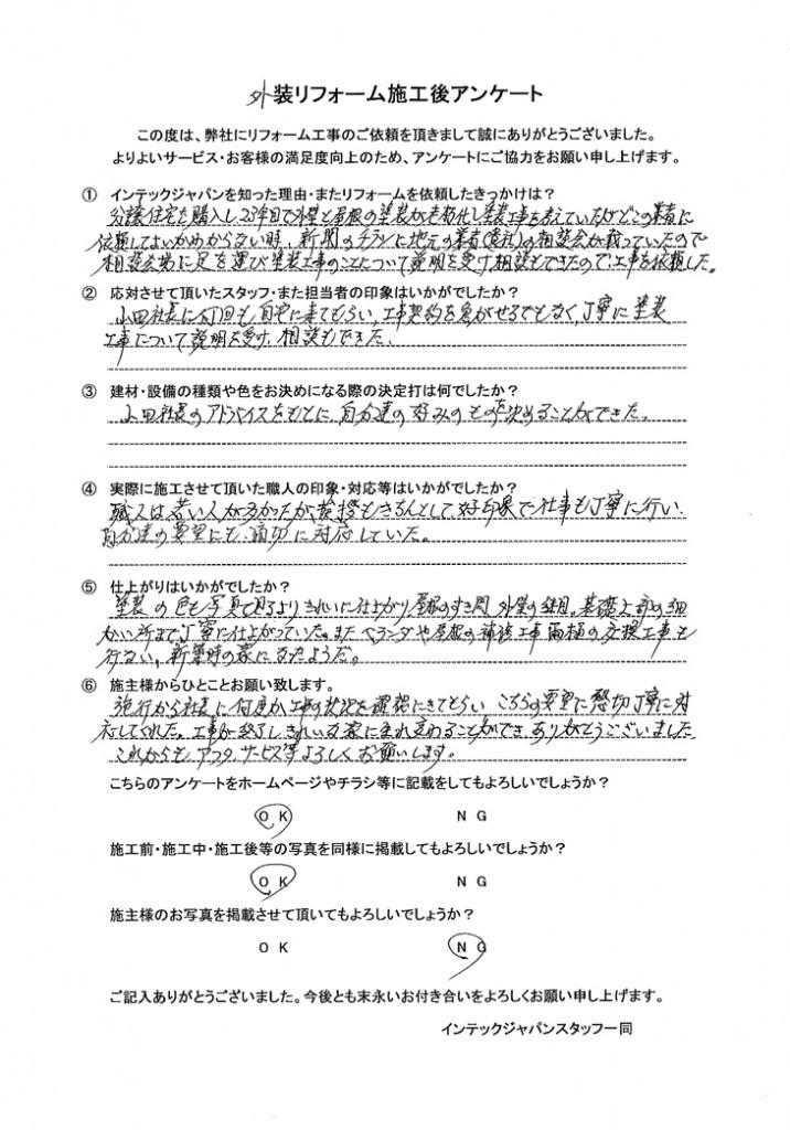 20150109_インテックジャパンさん8件-1
